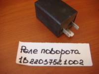 Реле поворота 1B22037521002