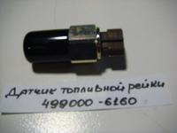 Датчик топливной рейки 4990006160